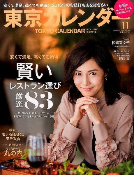 tokyocalender201611-01