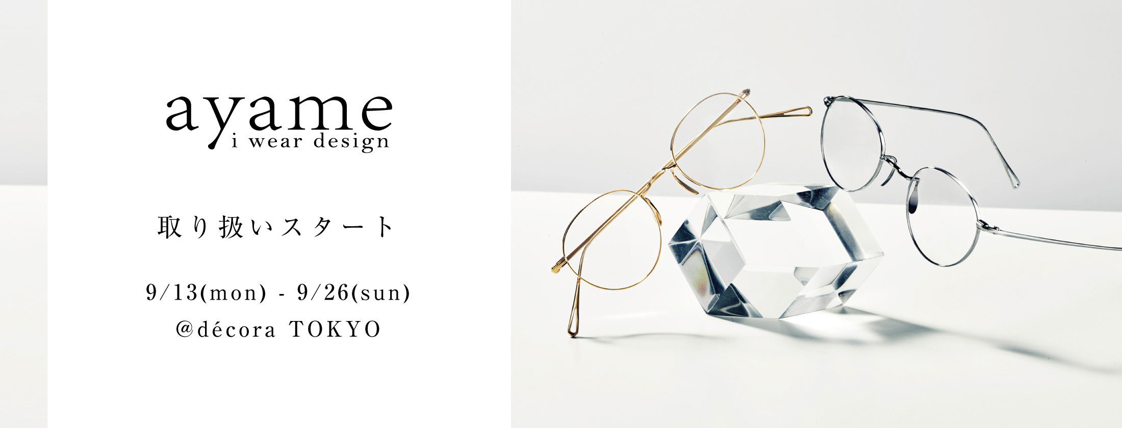 ayame SUMMER TOUR 2021 NEW COLLECTION TOKYO